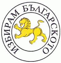 izbiram-balgarsko